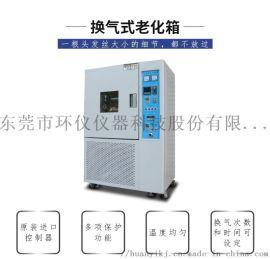高精度换气式老化试验箱,换气式老化试验箱环仪仪器