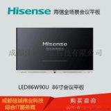 成都海信 LED86W80U 86英寸會議平板