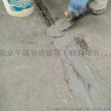 伸缩缝啃边怎么处理, 水泥伸缩缝啃边修补方法
