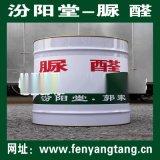 脲醛防水涂料、脲醛防腐涂料、脲醛防水防腐涂料