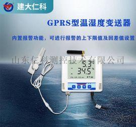 无布线冷藏车温湿度记录仪/变送器-建大仁科