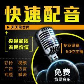 汉民水晶门钉广告录音制作电台录音