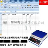 实验室电子秤/实验室电子称秒记录储存统计报表功能
