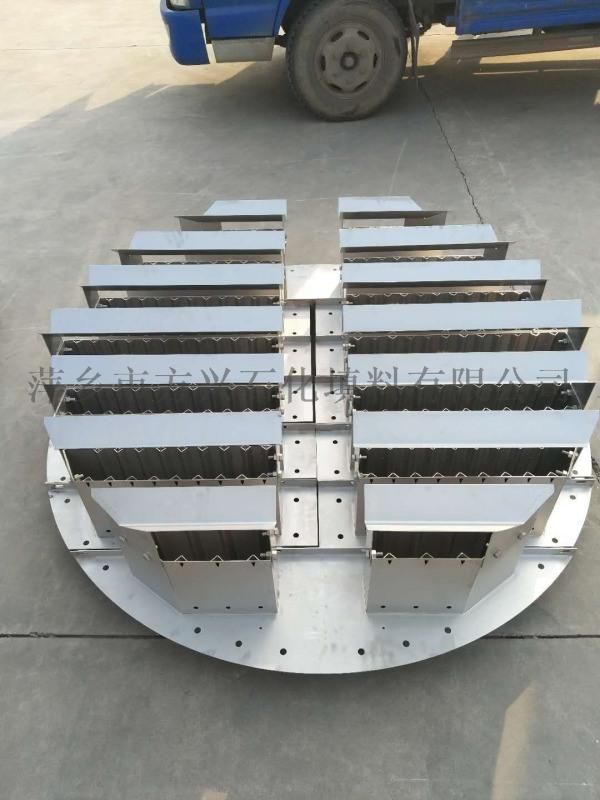 方兴石化填料  槽盘式分布器 填料塔液体分布器