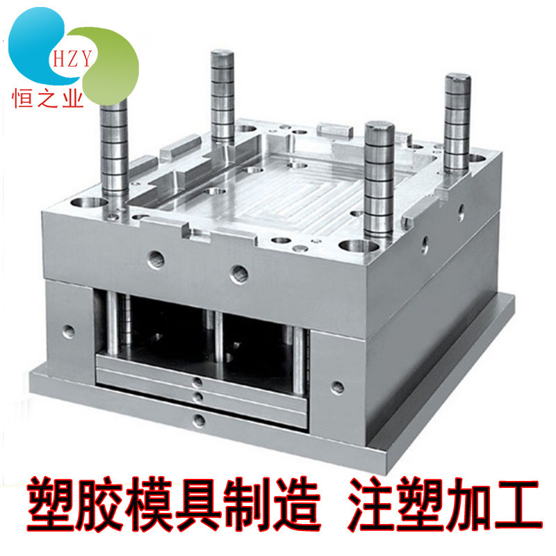 东莞精密注塑模具加工制造厂家塑料模具开模