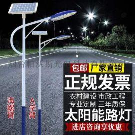 新农村6米太阳能路灯烟台厂家直销。