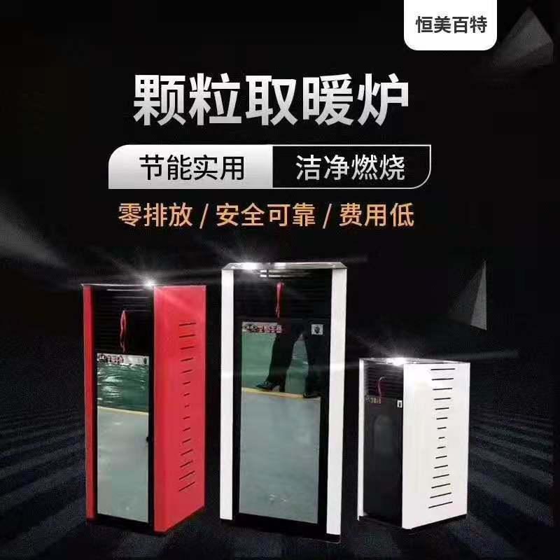 新型无烟无尘多功能生物质取暖炉 全自动生物质颗粒炉