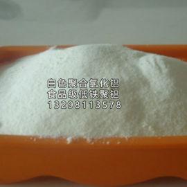 辽宁白色低铁聚合氯化铝厂家食品级白色聚铝多少钱