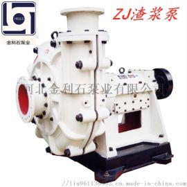 卧式ZJ渣浆泵耐磨耐腐高铬合金抽沙吸砂洗煤矿用