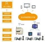 電氣火災綜合治理實施方案-安陽智慧用電