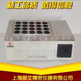 尿碘恒温消解仪,重金属消解仪