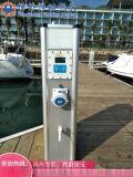 供應遊艇碼頭智慧水電箱、戶外水電樁、掃碼水電箱