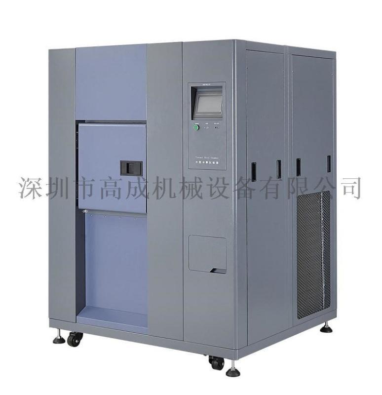 深圳高成GC-1200A冷热冲击试验箱