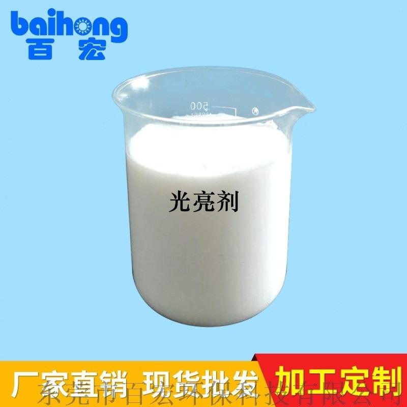 高光蠟乳液 耐磨抗刮蠟乳液BH-91240