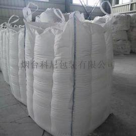 拉筋防膨胀吨袋吨包袋集装袋可印刷涂膜加防漏棉条