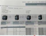 西门子3RU6/3RU5系列热过载继电器