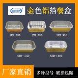 580/650/930/1050/1400ml铝箔餐盒