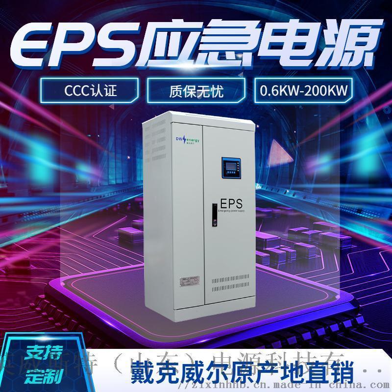 eps应急照明电源 eps-4KW 消防应集控制柜