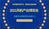 2021第七届风机产业博览会