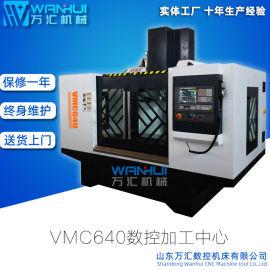 数控VMC640小型加工中心机床数控铣床精度高