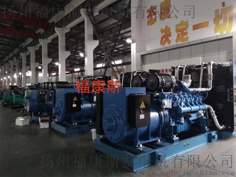 福康斯系列1000KW发电机组厂家
