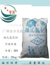 碱式氯化铝洁源原厂原装优级品饮用水净水剂聚合氯化铝