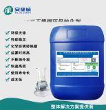 440F不鏽鋼環保鈍化劑