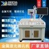 管材输水阀激光打孔机 调节阀门激光穿孔机