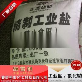 重庆四川工业盐厂家氯化钠软水盐融雪盐大量批发促销价