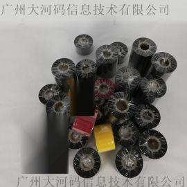 碳带适用于条码标签打印机增强型树脂基色带