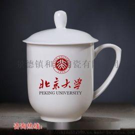 景德镇办公会议室带盖陶瓷茶杯印字家用酒店客房白瓷