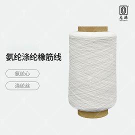 【志源】厂价批发弹力持久210D/75D氨纶涤纶橡筋线 氨纶橡筋线