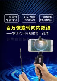 锐看F405A双向手机直连百万高清转向内窥镜