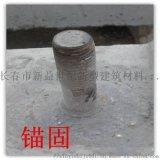 荊州新型螺栓錨固材料執行標準