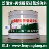 丙烯酸聚硅氧烷面漆适用于水泥底建筑物的防水防腐
