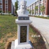 专业制作石雕人物雕塑 校园广场名人纪念石雕头像