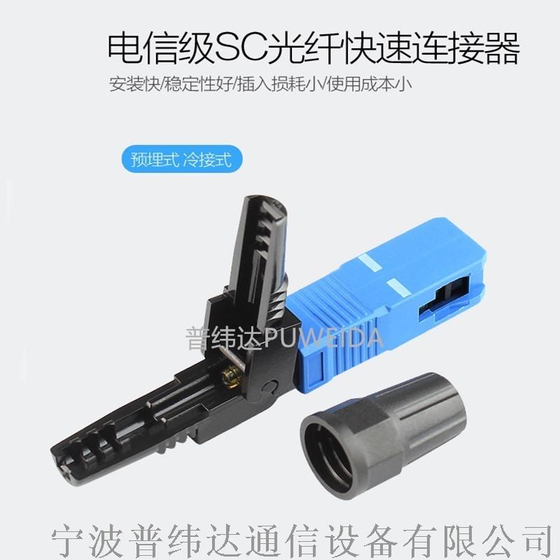 預埋光纖快速連接器
