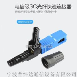 预埋光纤快速连接器