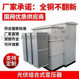 山东聊城光伏发电用组合式变压器厂家定制
