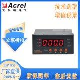 安科瑞低壓電動機保護器ARD2-250