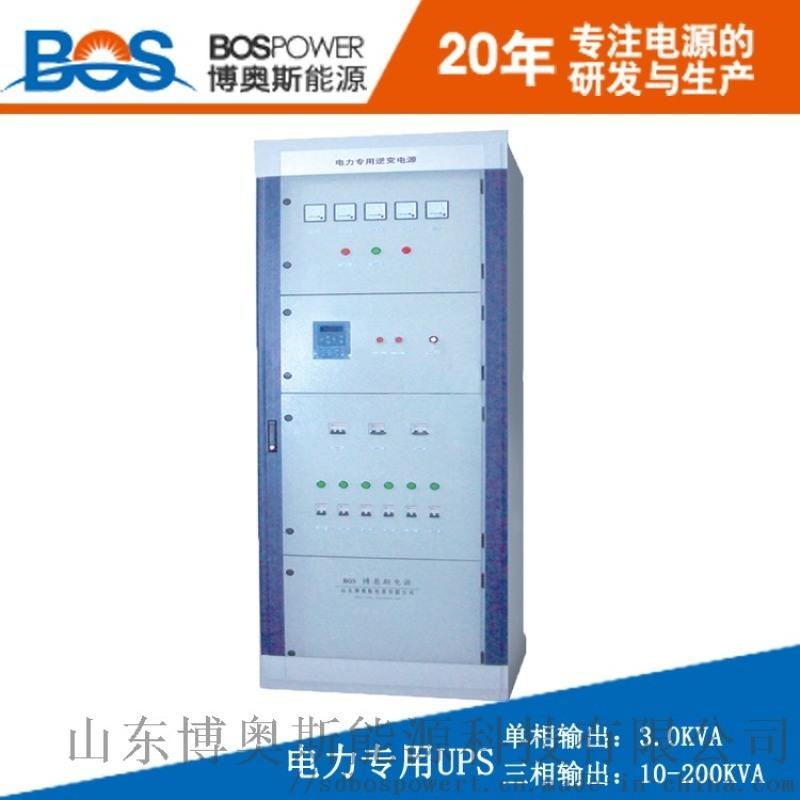 電力專用不間斷電源博奧斯廠家直銷3KWUPS