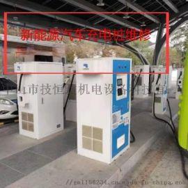 新能源汽车充电桩、充电站、快速充电站维修保养