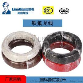 铁氟龙线 高温线 广州电线电缆厂家直销