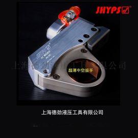 超薄液压扳手  薄型液压扳手