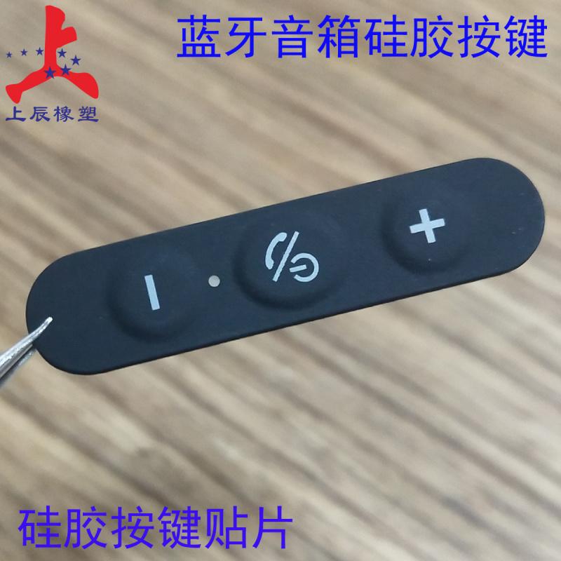 深圳上辰硅胶厂加工订制蓝牙音箱硅胶按键