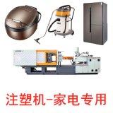 厂家直销家用电器工业机械零配件专用注塑机