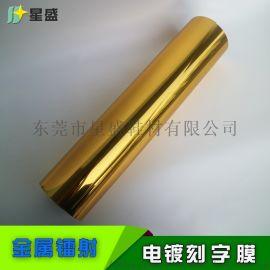 电镀刻字膜 金属电镀刻字膜 镭射反光刻字膜 黄金色
