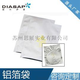 厂家现货铝箔袋三边封袋可定制真空袋纯铝箔袋
