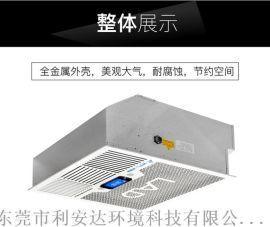手术室用吸顶式空气消毒机 嵌入式等离子空气消毒器