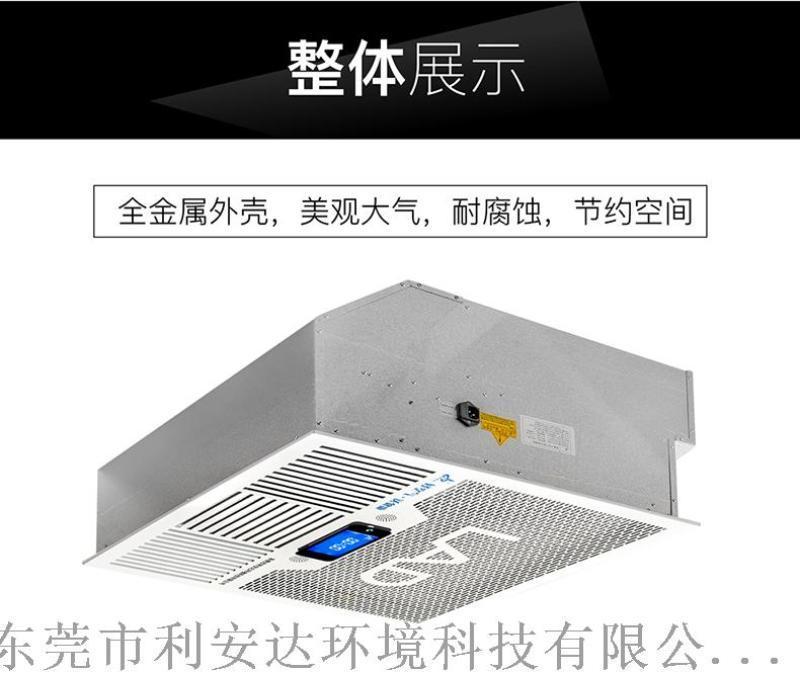 手術室用吸頂式空氣消毒機 嵌入式等離子空氣消毒器